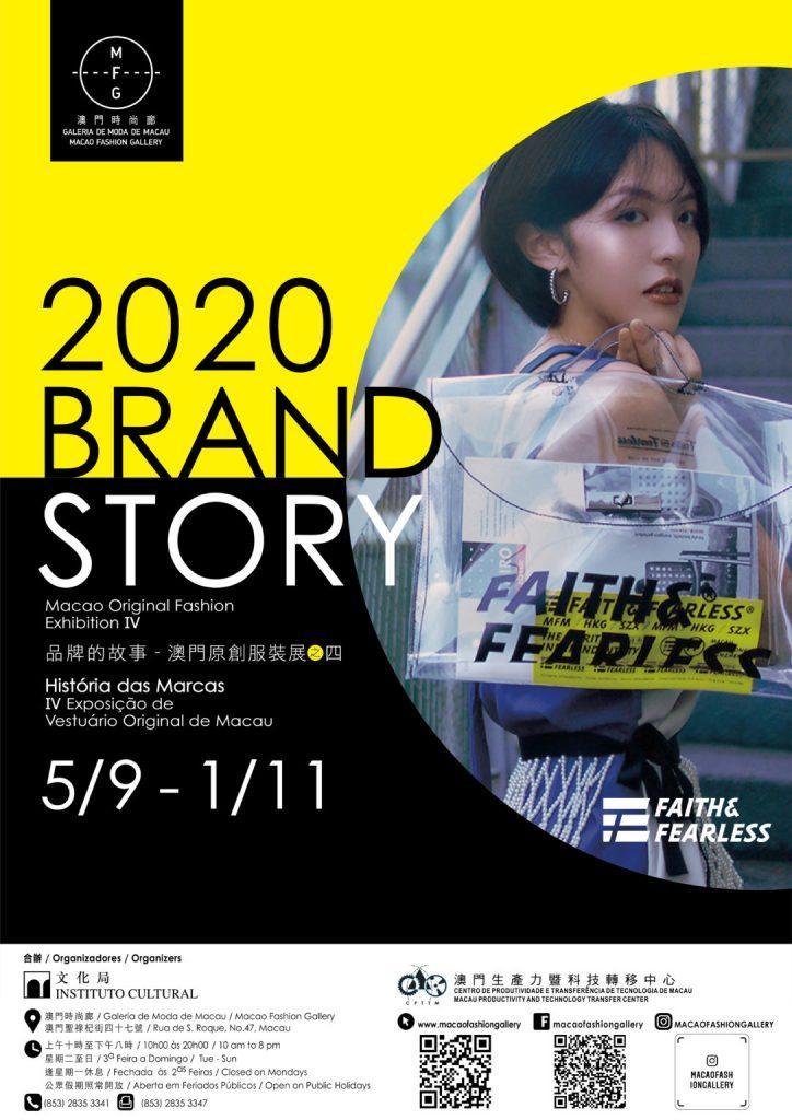 Macao Original Fashion Exhibition 2020
