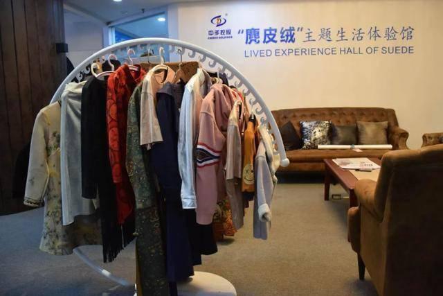 national suede textile product development base